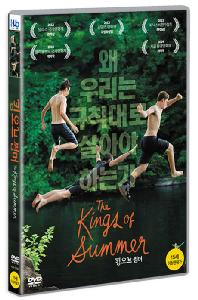 킹 오브 썸머 [THE KINGS OF SUMMER]