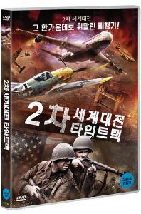 2차 세계대전 타임트랙 [FLIGHT WORLD WAR 2]
