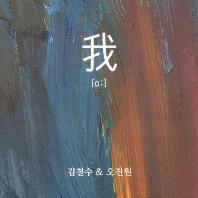 김철수 & 오진원 - 我[A:]