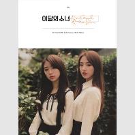 이달의 소녀(하슬&여진) - HASEUL & YEOJIN NO.4