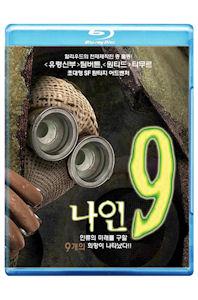 나인 [9] [13년 7월 컨텐트존 프로모션]