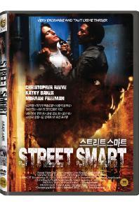 스트리트 스마트 [STREET SMART]