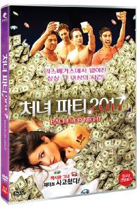 처녀파티 2017 [BACHELOR NIGHT]