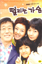 떨리는 가슴/ MBC 새봄 연작 드라마 (7 DISC)