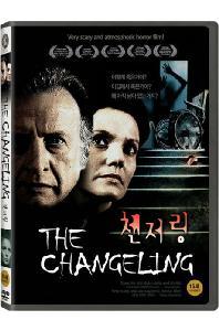 첸저링 [THE CHANGELING]