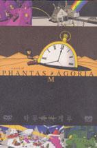 A PIECE OF PHANTAS MAGORIA [판타스 마고리아]