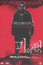피와 뼈 [10년 5월 일본영화 행사] [아웃케이스 포함]