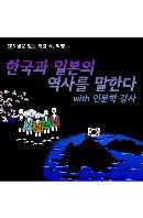 EBS 한국과 일본의 역사를 말한다 WITH 인문학 강사 [녹화물] [주문제작상품]