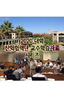 EBS 2020 대학 산학협력단 교수학습자료 시리즈 [주문제작상품]