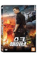 쇼크 웨이브 2 [坼彈專家 2]
