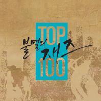 불멸의 재즈 TOP 100