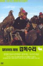 알타이의 제왕, 검독수리 [MBC 창사특집 자연다큐멘터리] [08년 11월 MBC 드라마 프로모션]