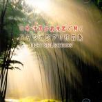 얼후: 중국 전통 악기로 연주하는 지브리 컬렉션 [BEST SELECTION]