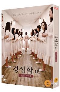 경성학교: 사라진 소녀들