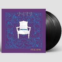 기다림, 설레임/ 독백 [180G LP] [한정반]