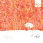 가을: 가을아침 [음악풍경화 사계]