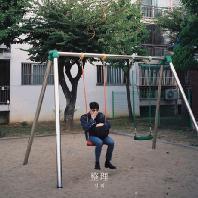 JUNG JOON IL(정준일) - 정리_整理 [EP]