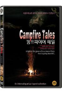 캠프파이어 테일 [CAMPFIRE TALES]