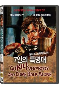 7인의 특명대 [GO KILL EVERYBODY AND COME BACK ALONE]