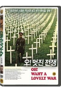 오! 멋진 전쟁 [OH! WHAT A LOVELY WAR]