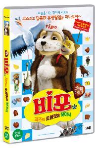 비포: 치즈와 초콜릿을 찾아서 [VIPO: ADVENTURES OF THE FLYING DOG 2]