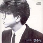 김수철 - 힛트모음