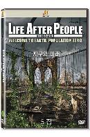 히스토리채널: 지구의 미래 5집 [LIFE AFTER PEOPLE]