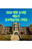 EBS 2020 대학 도서관 비도서 교수학습자료 시리즈 [주문제작상품]