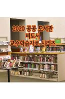EBS 2020 공공 도서관 비도서 교수학습자료 시리즈 [주문제작상품]