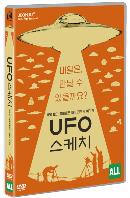 UFO 스케치