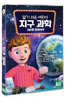 알기 쉬운 어린이 지구 과학 [EARTH SCIENCE]