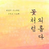 꽃처럼 외롭다 [최경수 시낭송집 & 그리고 시노래]