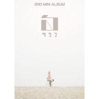 白(백) [2ND MINI ALBUM]
