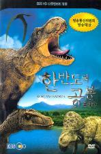 EBS 한반도의 공룡: 보급판 [HD 다큐멘터리 영화]