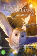 가디언의 전설 [LEGEND OF THE GUARDIANS: THE OWLS OF GA`HOOLE]