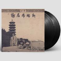 CHINOISERIES 3 [LP]
