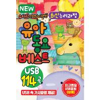 NEW 유치원 선생님이 추천한 최신 누리과정 유아동요베스트 115곡 [USB]