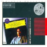 CHOPIN, RAVEL, PROKOFIEV: PIANO SONATAS & GASPARD DE LA NUIT [PURE SILVER]