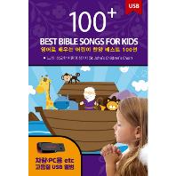 영어로 배우는 어린이 찬양 베스트 100선 [USB]