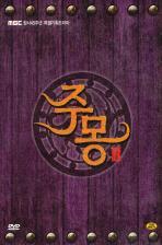 주몽 VOL.4 [MBC 특별기획드라마]