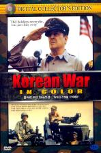 컬러로 보는 한국전쟁: 잊혀진 전쟁을 기억하며 [KOREAN WAR IN COLOR] / [아웃케이스 포함]