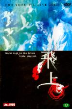 비상: 라이브 2002 [10년 5월 프리지엠 창고 대개방 행사]