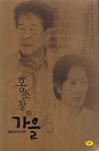 홍소장의 가을/ SBS 창사 특집 드라마 / [3disc/아웃박스 포함]