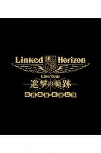 LIVE TOUR: 進擊の軌跡 [링크드 호라이즌: 진격의 궤적 - 총원집결 개선공연] [한정판]