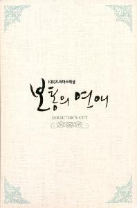 보통의 연애: 감독판 [KBS 드라마스페셜] / [감독판]4disc/디지팩+대본집/아웃박스 포함