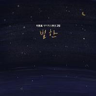 별한 [국악작곡앨범 2집]