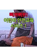 EBS 삐뽀삐뽀! 어린이 안전교육 시리즈 1 [주문제작상품]