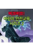 EBS 삐뽀삐뽀! 어린이 안전교육 시리즈 2 [주문제작상품]