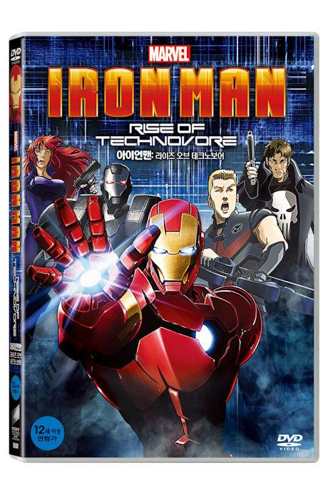 아이언 맨: 라이즈 오브 테크노보어 [IRON MAN: RISE OF TECHNOVORE] [14년 5월 소니&유니버설 아동타이틀 프로모션] DVD