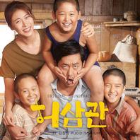 O.S.T - 허삼관 [MUSIC BY 김정범(PUDDITORIUM)]